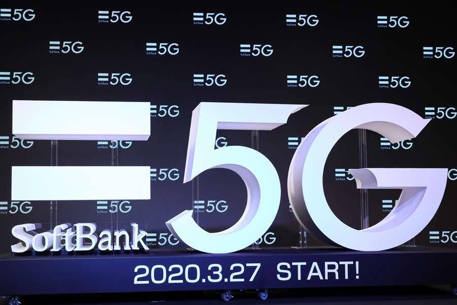 「5G」の商用サービス
